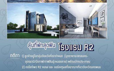 ร่วมกิจกรรมรับฟรีห้องพักR2 Hotel
